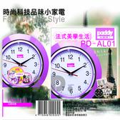 台菱paddy 掛鐘/壁鐘 - AL01 法式美學生活(小)