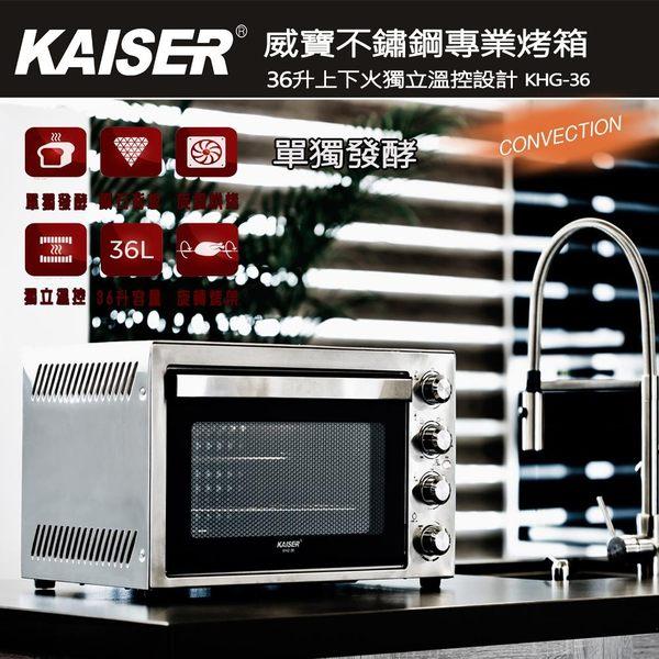 KAISER威寶不鏽鋼專業/家庭36L旋風烤箱 KHG-36