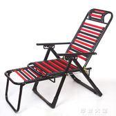 健康椅 透氣彈力橡皮筋椅子午休折疊椅靠背椅辦公室休閒懶人躺椅igo「摩登大道」