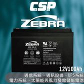 【ZEBRA】NPG 100-12 電池適合太陽光電.風力發電系統 (12V100Ah)(NPG100-12)