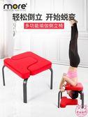 Tomore倒立椅瑜伽輔助椅子家用健身倒立凳feetup倒立機神器倒立器wy全館八五折