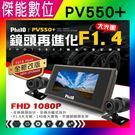 飛樂 Philo PV550 plus【送16G+車牌支架+果凍套+金屬支架】1080P 前後雙鏡頭 機車行車紀錄器 全新改版