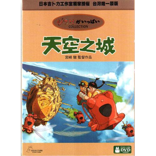 天空之城 DVD【宮崎駿 吉卜力動畫限時7折】(OS小舖)