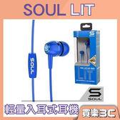 美國 SOUL LIT 輕量入耳式耳機 藍色,高品質音質,具麥克風裝置,可接聽語音來電,分期0利率