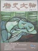 【書寶二手書T9/雜誌期刊_FFM】歷史文物_216期_世紀大師-畢卡索特展簡介