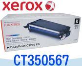 [原廠碳粉匣] Fuji Xerox 富士全錄 DocuPrint C3290 / 2390FS~CT350567 黑色