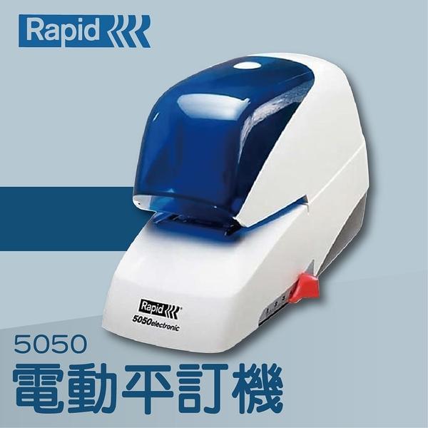 【辦公室機器系列】-RAPID 5050 電動平訂機[釘書機/訂書針/工商日誌/燙金/印刷/裝訂]