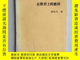 二手書博民逛書店罕見佛洛伊德心理學及其在教育上的應用(大32開)Y171402