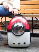貓包寵物背包外出便攜式貓籠子貓咪雙肩背包太空寵物艙包貓咪背包 YXS娜娜小屋