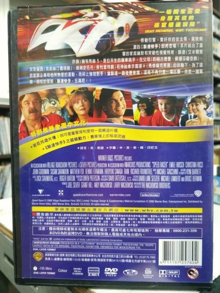 挖寶二手片-Y24-055-正版DVD-電影【駭速快手】-艾米爾賀許 蘇珊莎蘭登 克莉絲汀娜蕾茜 真田廣之