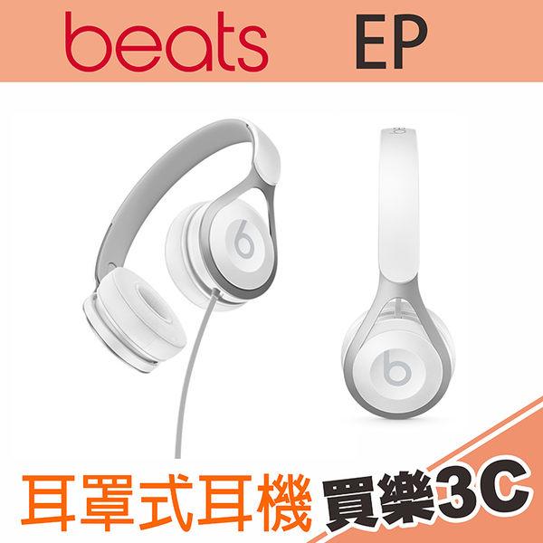 Beats EP 耳罩式耳機 白色,輕盈不鏽鋼材質,簡約流麗,附 耳機收納袋,分期0利率,APPLE公司貨