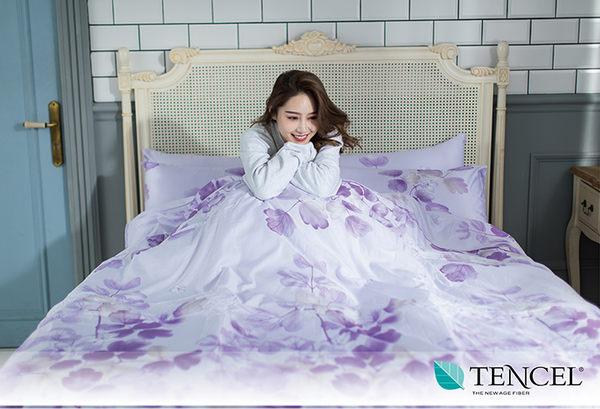 快速出貨【LORIA洛莉亞】超便宜平價天絲TENCEL天絲三件式床包組~加大【陌上花開~紫】