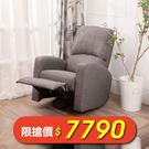 品味舒適躺椅沙發-生活工場