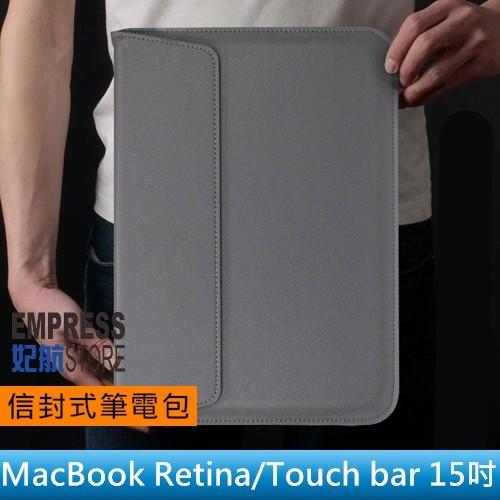 【妃航】MacBook Retina/Touch bar 15吋 收納/支架 超薄 信封式 電腦包/內膽包/筆電包