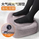 充气脚垫 充氣腳墊火車汽車足踏腳凳辦公室睡覺長途u型充氣枕 aj1481『美好時光』