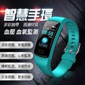 智慧手環 測計步 運動手錶