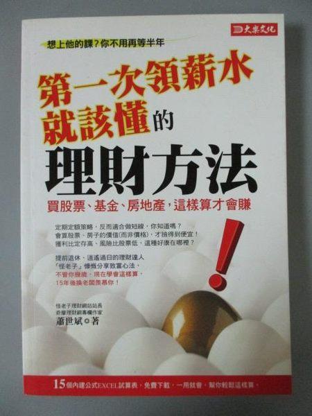 【書寶二手書T4/投資_JPI】第一次領薪水就該懂的理財方法_蕭世斌