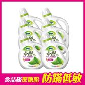 【OP】茶酚天然抗菌濃縮淨柔護色洗衣精-防蹣低敏(2000gx6瓶)