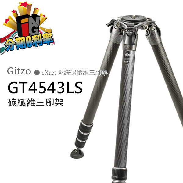 【24期0利率】GITZO GT4543LS eXact 碳纖維三腳架 公司貨