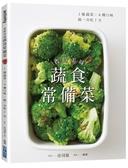 省時美味蔬食常備菜 :1樣蔬菜X4種口味˙做一次吃7天【城邦讀書花園】