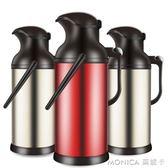 熱水瓶家用不銹鋼保溫瓶學生宿舍用暖壺水壺保溫壺暖瓶開水瓶 莫妮卡小屋