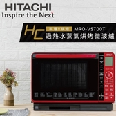【HITACHI日立】22L 過熱水蒸氣烘烤微波爐 MROVS700T 晶鑽紅