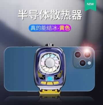 手機散熱器半導體制冷