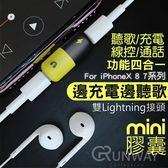 【24H】四合一 iphone X 8 7 雙lightning膠囊 轉接頭 無尾巴 耳機 充電 轉接器 分線器 蘋果 一分二 2A快充
