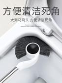 馬桶刷子廁所洗無死角清潔家用套裝
