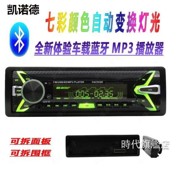 車載播放器車載MP3播放器汽車藍牙MP3插卡機車載收音機隨身碟替代汽車DVD/CD全館免運XW
