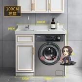 洗衣櫃 太空鋁滾筒洗手臉盆一體台盆櫃組合帶搓板陽台洗衣機伴侶櫃T