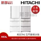 *新邵電器*【HITACHI日立RS57HJ】563L日本原裝進口 五門變頻冰箱-實體店面
