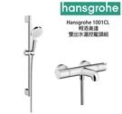 【麗室衛浴】德國 HANSAGROHE 定溫淋浴龍頭13201含滑桿 65cm