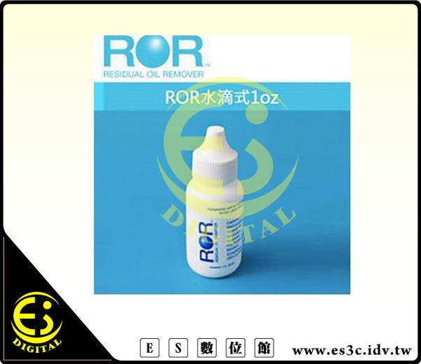 ES數位 ROR 美國原裝進口 清潔筆 濾鏡 望遠鏡 鏡頭 螢幕 CCD 水滴式 擦拭液 專業 清潔液 公司貨