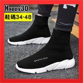 男鞋48長筒鞋男生靴子47彈力襪子靴US11.5黑鞋休閒鞋子-黑/藍/彩34-48【AAA4571】預購