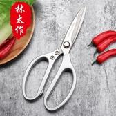 剪刀 全不銹鋼廚房剪刀強力雞骨剪家用大號食物專用殺魚剪刀多功能 【免運】