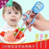 兒童學習筷 不銹鋼兒童學習筷寶寶餐具練習筷嬰兒吃飯訓練筷防銹糾正筷子