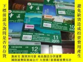 二手書博民逛書店罕見中醫雜誌2008年1-12期Y177991 中醫雜誌社 中醫雜誌社 出版2008