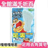 【小福部屋】日本 嘎哩嘎哩君 足用去角質皂 數量限定款 內附掛鉤網袋 garigari君
