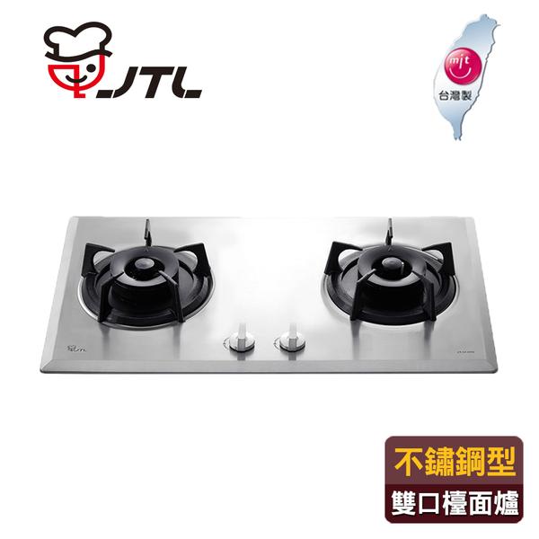 喜特麗 JTL 雙口不鏽鋼易潔檯面爐 JT-GC209S 含基本安裝配送