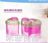 麥肯齊奶粉盒 便攜三格寶寶奶粉格/零食罐 米菲良品