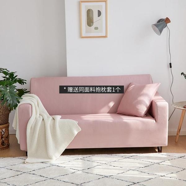 網紅純色沙發套罩彈力沙發套全包萬能套雙人四季通用保護罩皮沙發 小山好物
