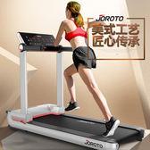 JOROTO跑步機家用款靜音全摺疊迷你跑步機小型健身器材  極客玩家  ATF