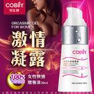潤滑液 按摩油 進口威而柔 情趣商品 COBILY 女性快感增強 激情凝露 30ml 調情聖品 VIVI情趣精品
