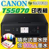 Canon PIXMA TS5070(不含原廠匣)+小供墨系統(空匣+晶片)+100cc五色補充墨水組