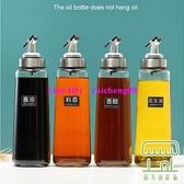 玻璃防漏調料瓶罐油壺裝油瓶醬油瓶醬醋壺廚房調味瓶【樹可雜貨鋪】