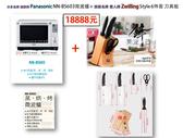 超值組合~日本名牌 國際牌 PANASONIC 微波爐NN-BS603+德國名牌雙人牌 ZWILLING STYLE 6件套 刀具組