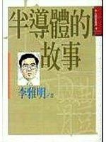 二手書博民逛書店 《半導體的故事 (絕版)》 R2Y ISBN:9578306628│李雅明