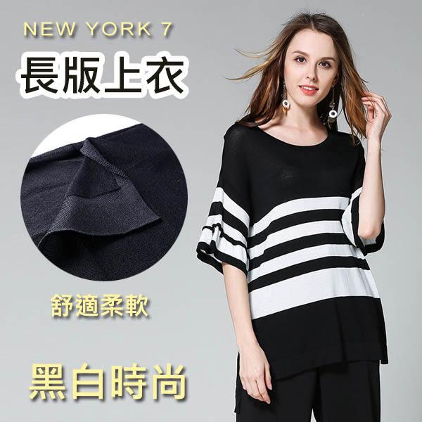 大尺碼 寬鬆顯瘦冰絲條紋長版短袖上衣XL-4XL【紐約七號】A1-348