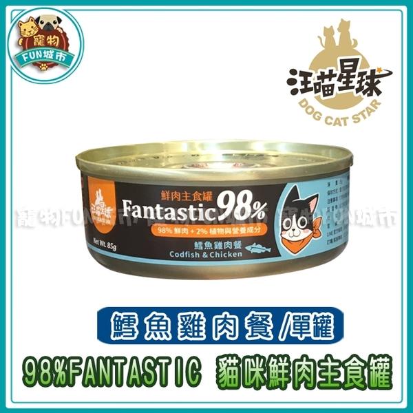 寵物FUN城市│汪喵星球98%FANTASTIC 貓咪鮮肉主食罐 (鱈魚雞肉餐)85g【單罐入】貓咪罐頭